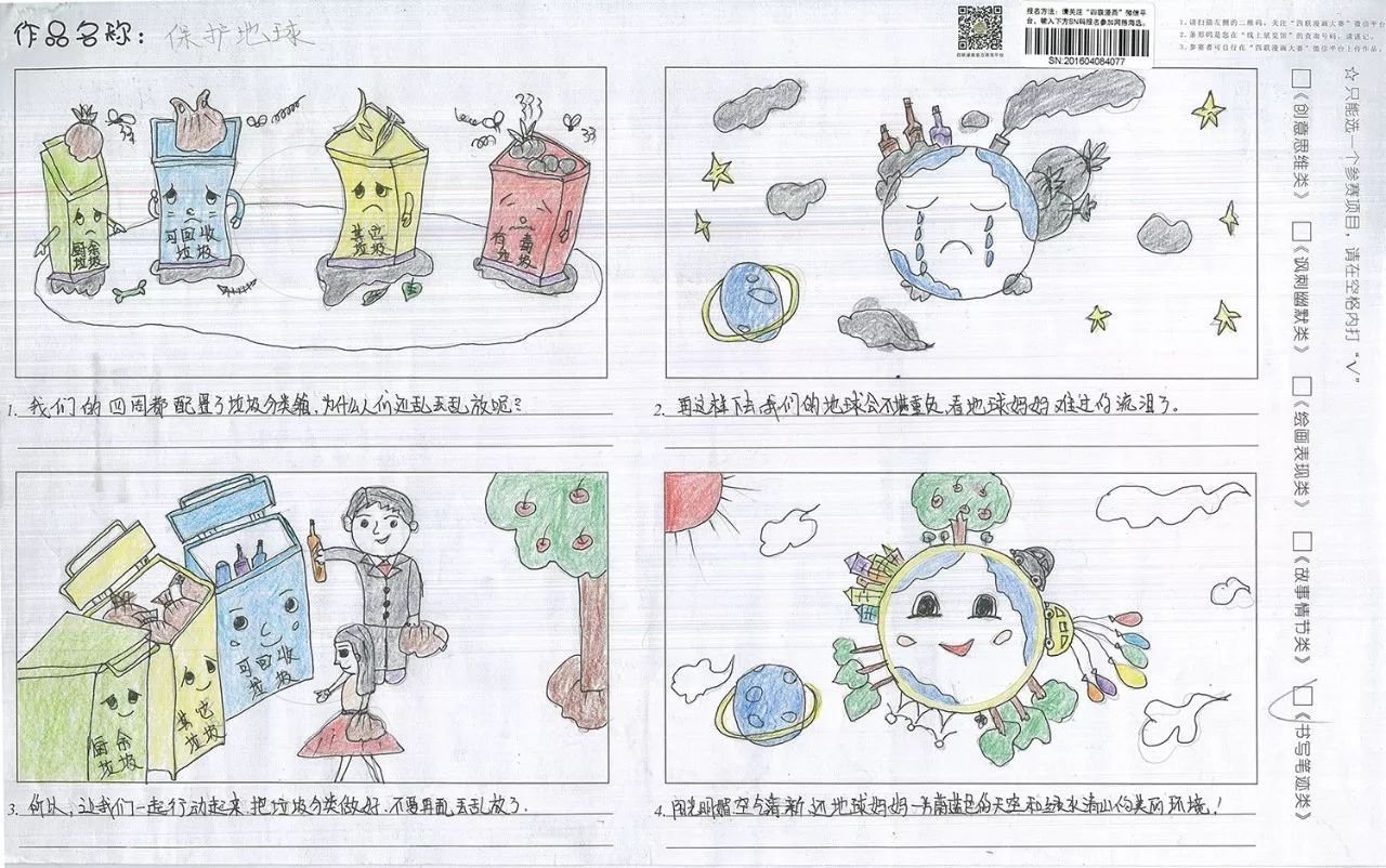 【书写笔迹类银奖】第五届国际环保四联漫画大赛作品