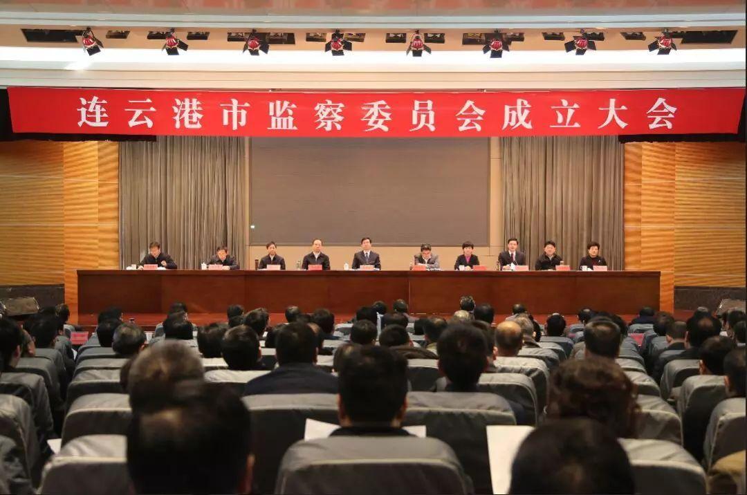 连云港市监察委员会正式挂牌成立!市县(区)两级监委全部组建完毕