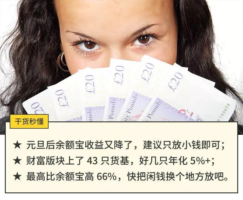 余额宝的高级玩法,收益可以增加25