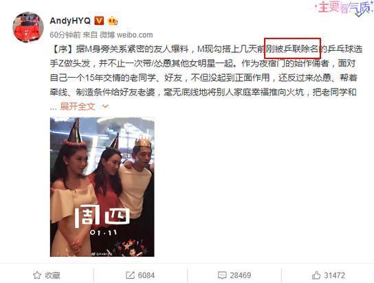 张继科要告黄毅清诽谤发律师函威胁对方称与前师娘仅是普通朋友