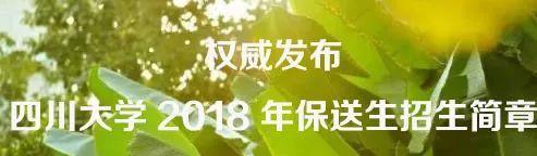 四川大学2018年保送生招生简章!