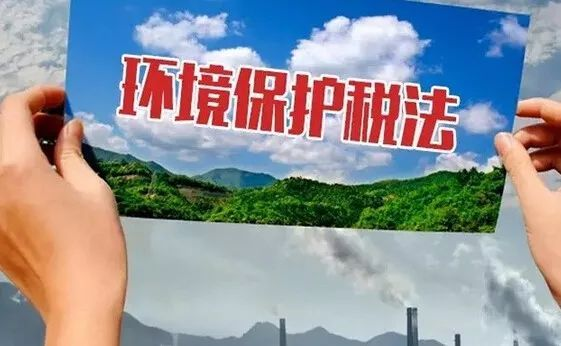 环保税法实施绿色发展提速