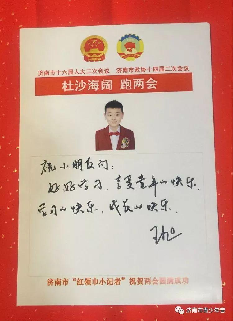 和王文涛书记手拉手、与委员代表面对面——济南市红领巾记者跑两会!