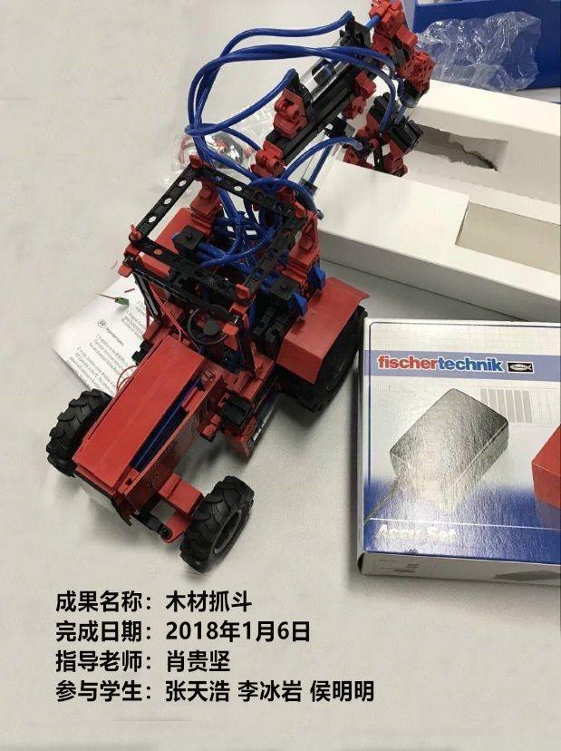 新闻| 第八届机械创新设计大赛惠鱼组作品指导及慧鱼创新创意模型体图片