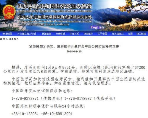 加勒比海域发生强震 中国驻牙买加大使馆吁防范