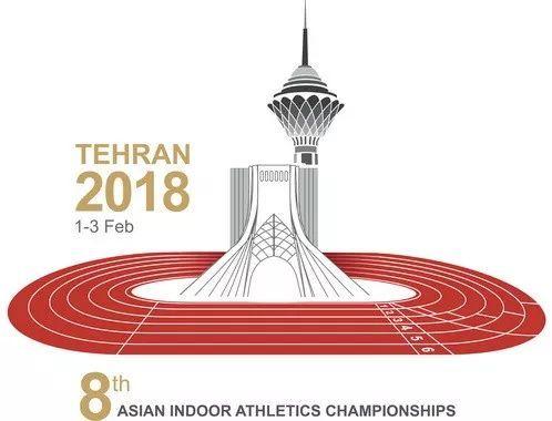 2018亚洲室内田径锦标赛中国队阵容