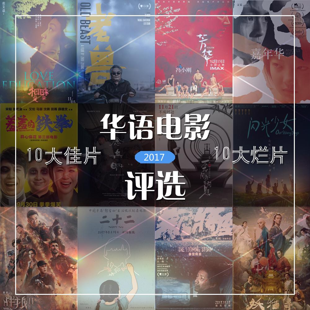 2017华语电影十佳电影
