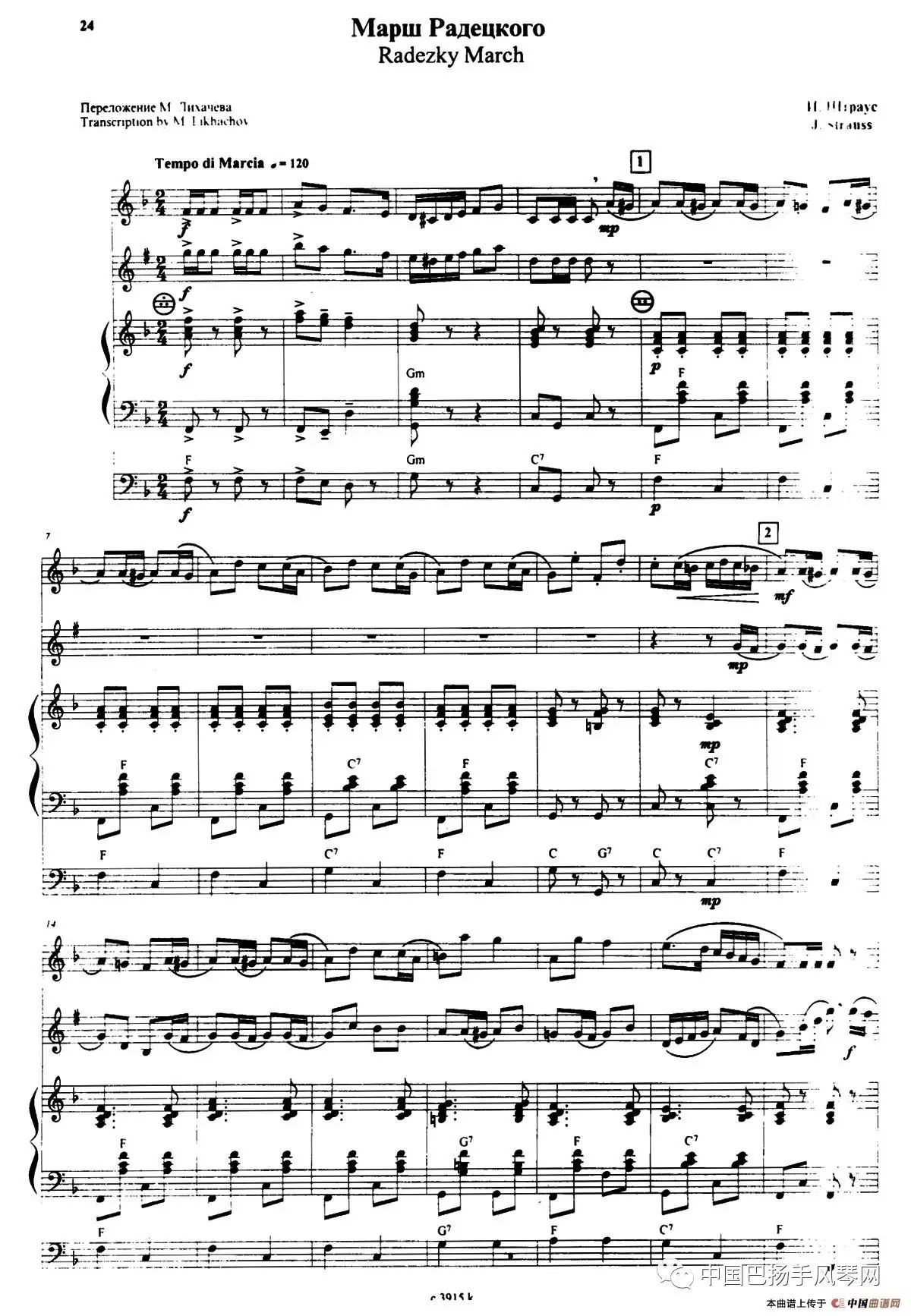 四架手风琴堪比乐队!】视频 总谱《拉德斯基进行曲》作曲:约翰.