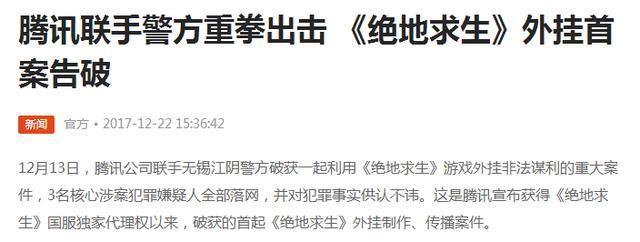 国外云服务器外国玩家要求将中国玩家赶出吃鸡服务器吃鸡总监:不是好主意