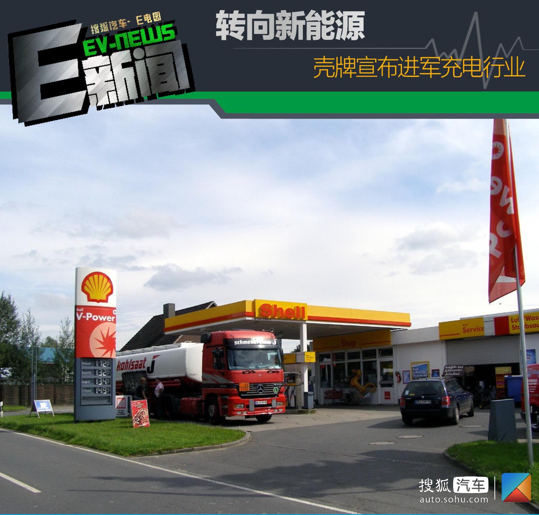 转向新能源 壳牌宣布进军充电行业(第1页) -