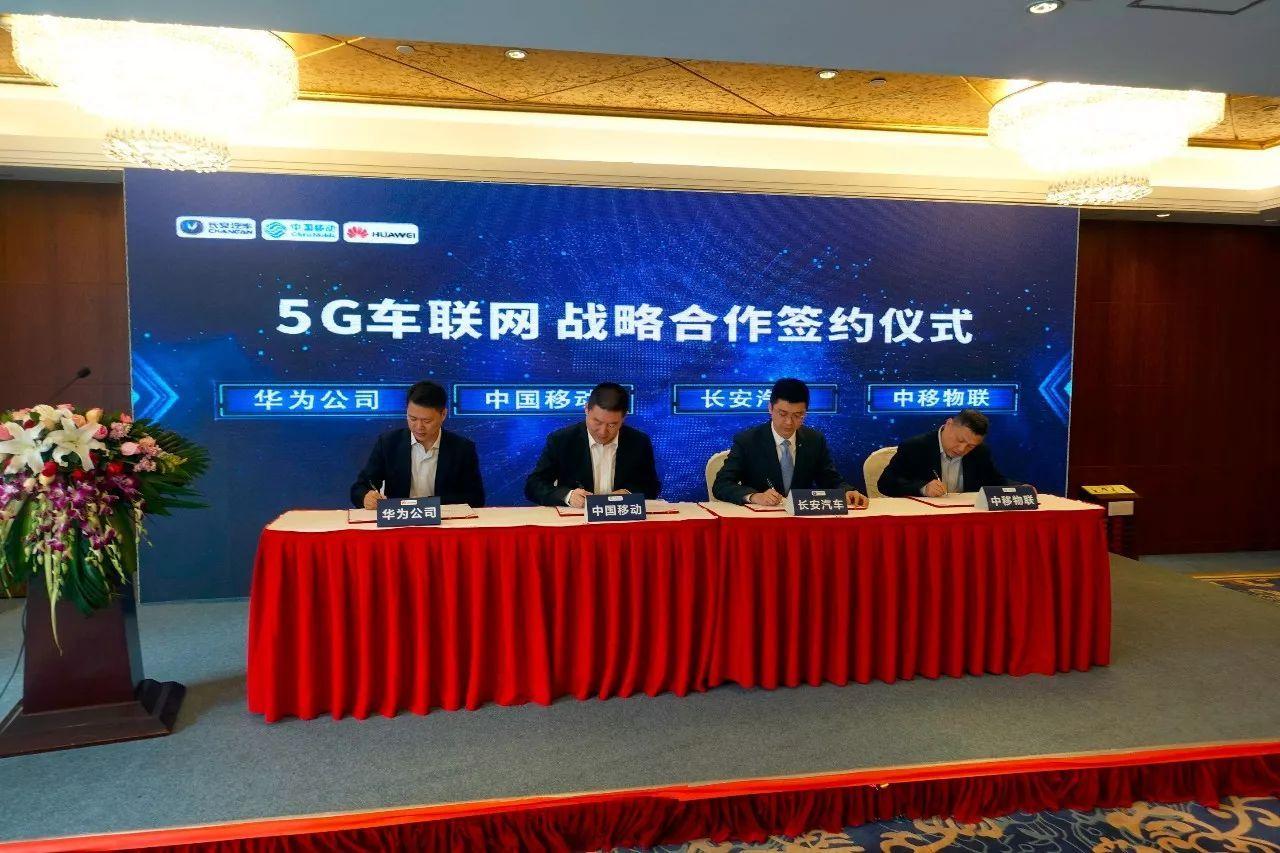 融合创新 共享未来——长安汽车携三大企业签署车联网战略合作协议