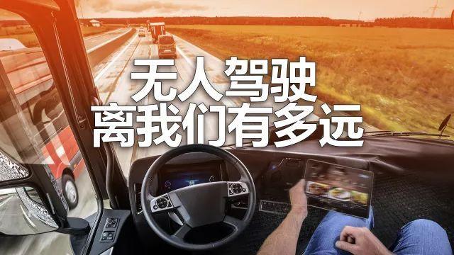 什么?地铁没司机照样开,小轿车司机开车还能看报纸…关键是还有的能睡觉!