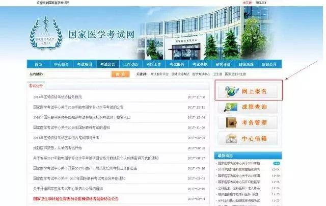 nmec.org.cn)进行