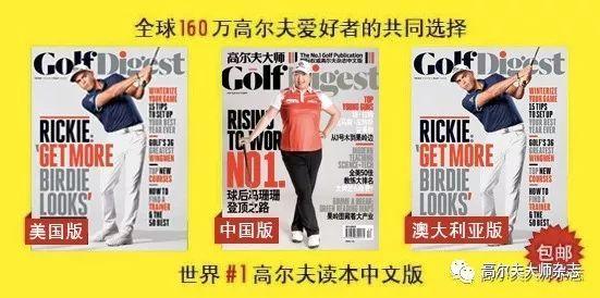 纷纷看好中国高尔夫?中国金童再添国际赞助商