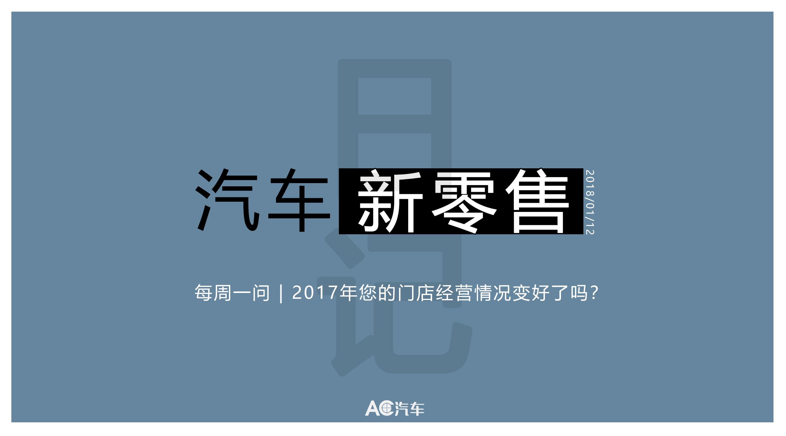 汽车新零售日记:东风标致突撤北京品牌部,遭员工集体抗议