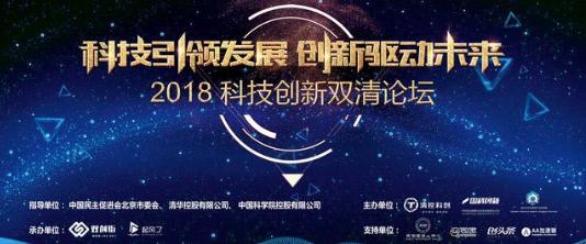 宿华参加2018科技创新双清论坛 希望快手通过科技提升国民幸福感