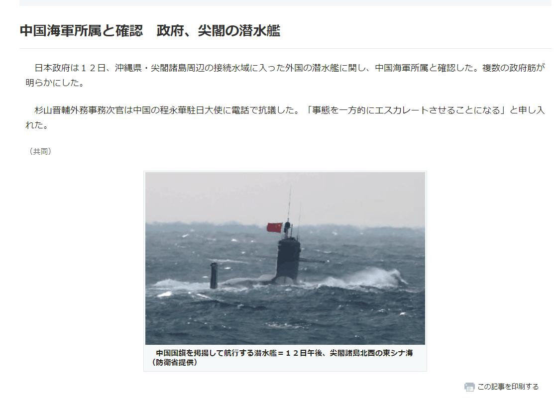日方抗议中国核潜艇进入钓鱼岛毗邻区