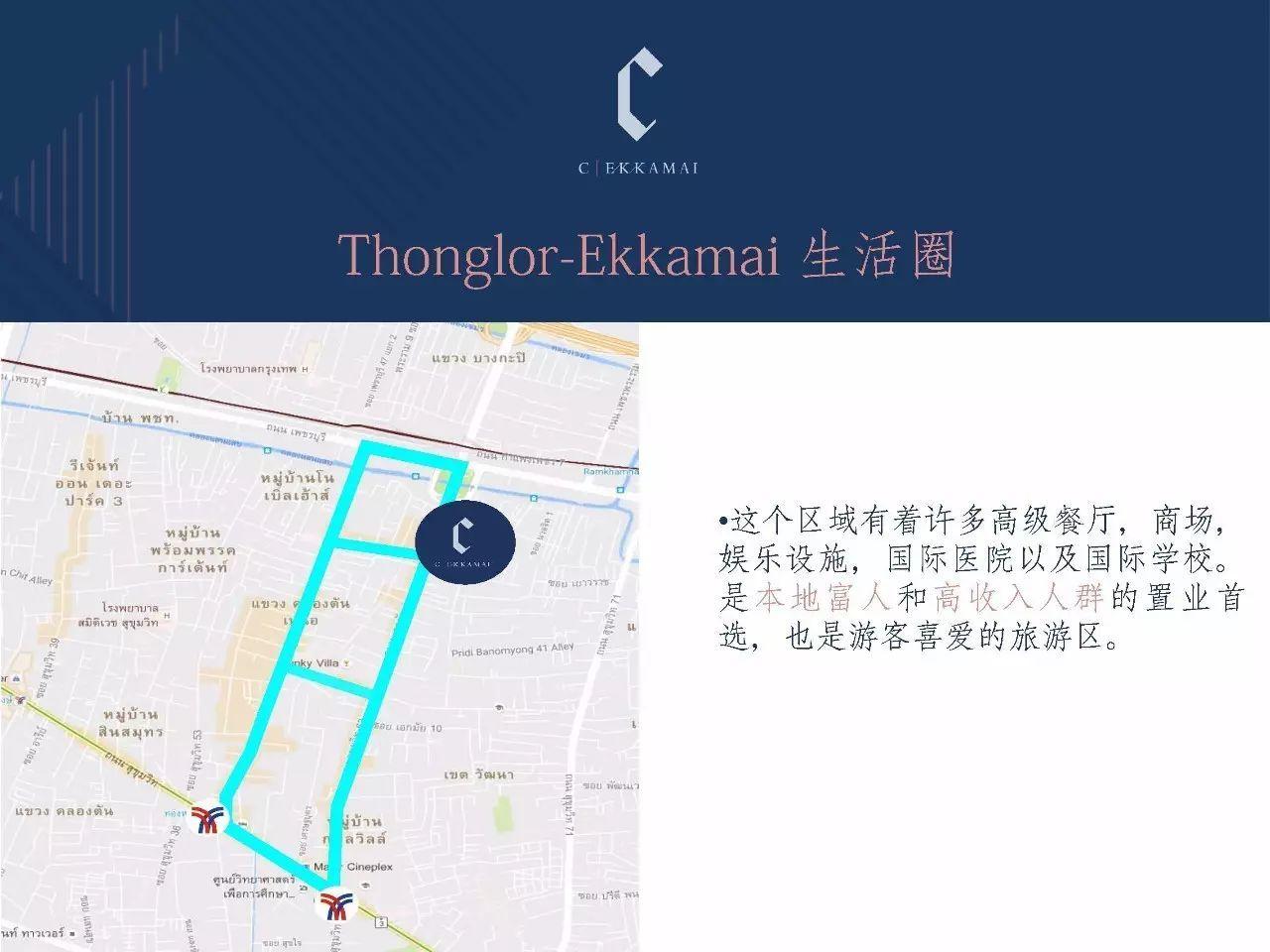 曼谷公寓-C Ekkamai