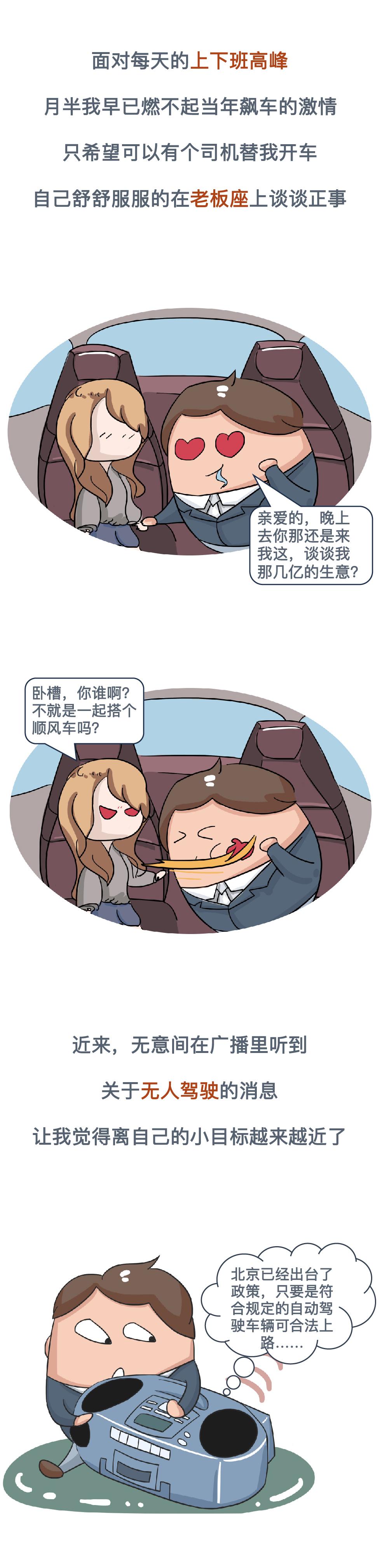 """让贾跃亭破产不敢回国的""""无人驾驶""""究竟有多难?"""