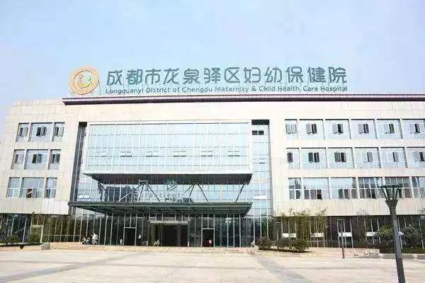 产科,儿科,新生儿科 地址:龙泉驿区龙泉镇玉扬路383号 这个医院始建于
