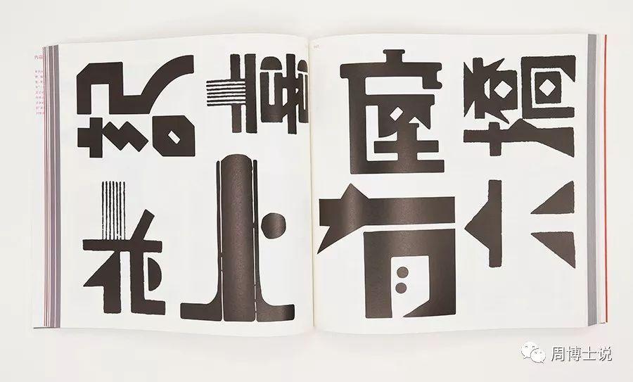 《字体摩登:字体书与中国现代文字设计的再发现1919-1955》内容简介