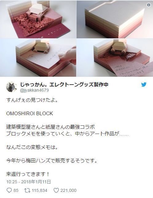"""日本发明""""有毒""""创意便签:超不耐用却火爆流行"""