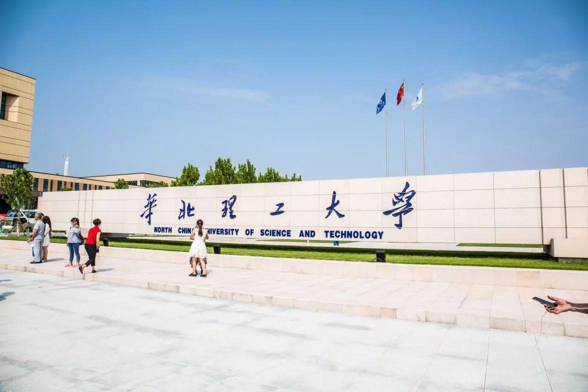 华北理工大学2018年黑龙江美术类招生简章