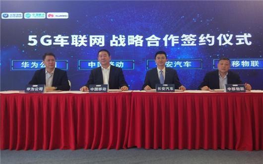 长安携三大企业签署5G车联网战略合作协议