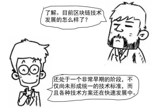 区块链到底是个什么鬼?一幅漫画让你秒懂!