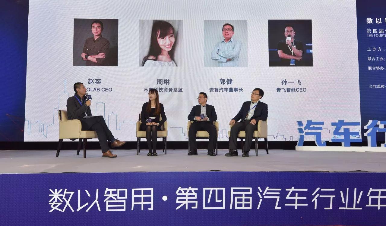 AutoLab年会丨实现自动驾驶,中国尚有几座山丘要越