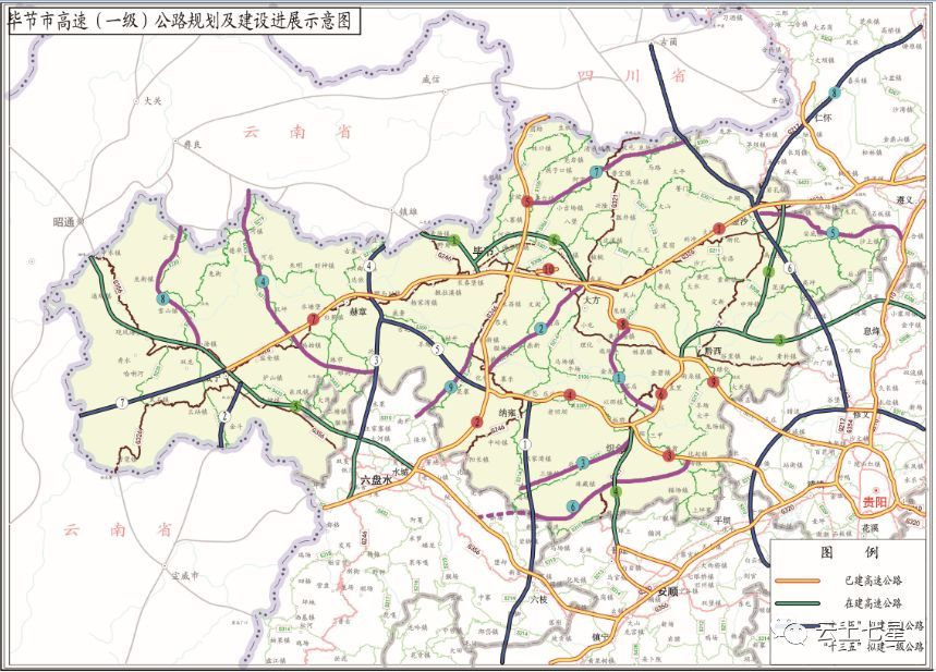 毕节高速规划图