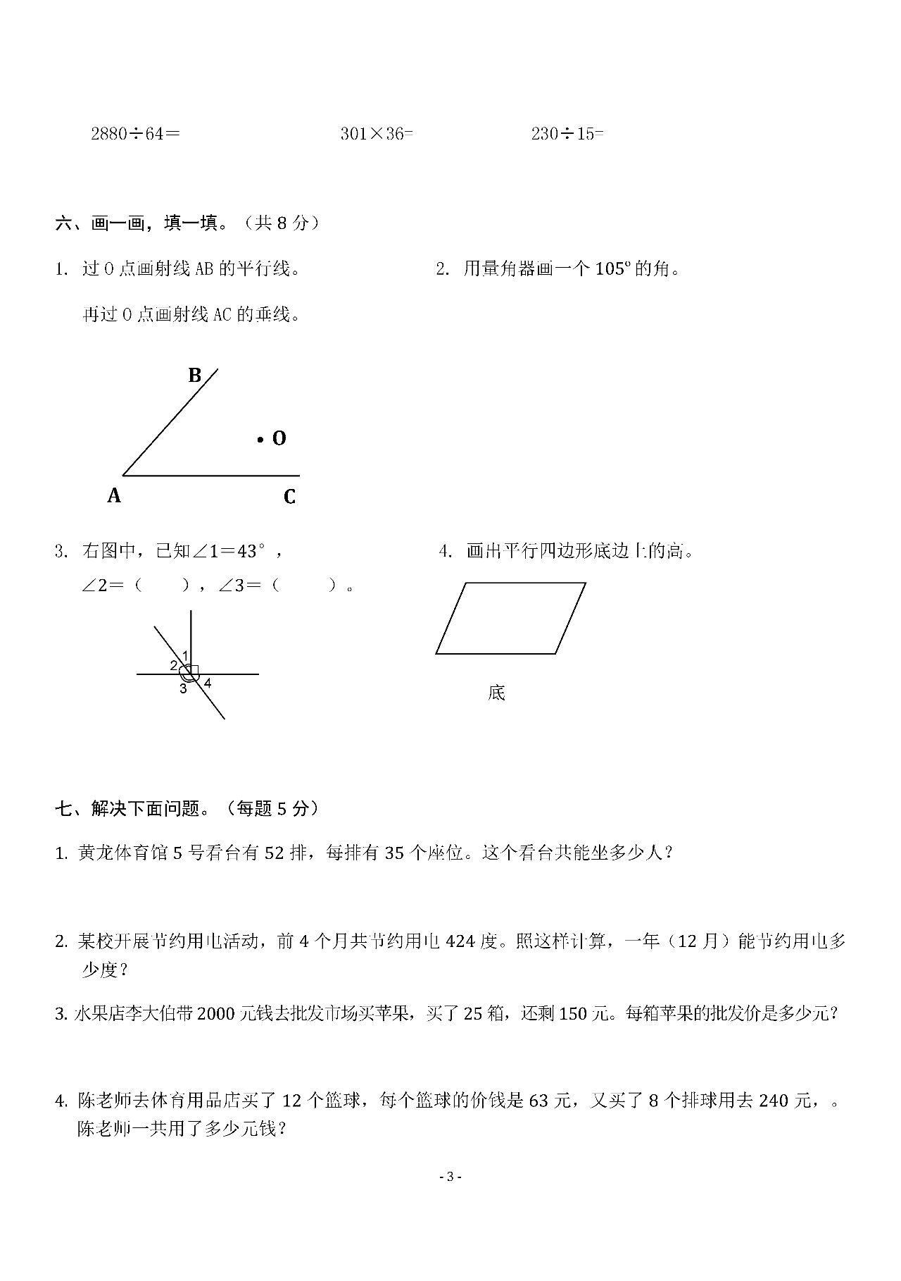 最新四年级数学上册期末试卷及答案解析图片