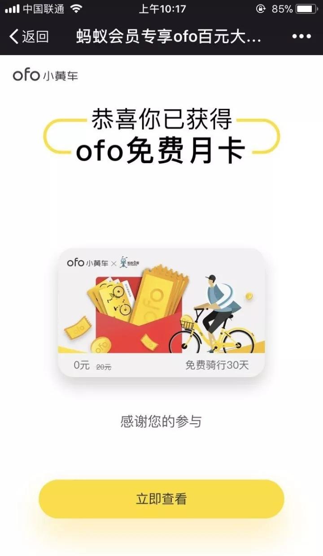 OFO 共享单车月卡、优惠折扣券免费领取(持续