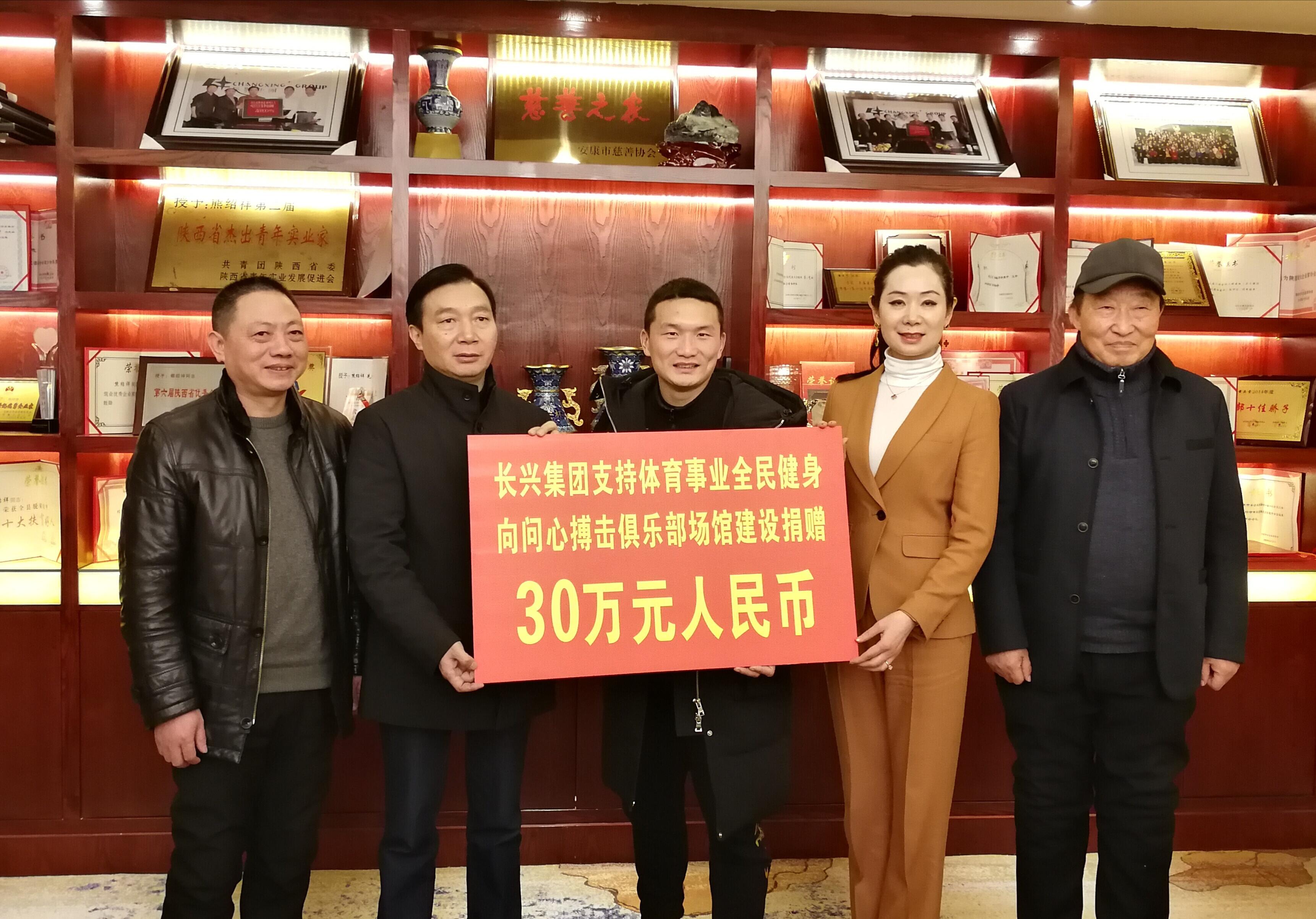 长兴建筑集团向问心搏击俱乐部场馆建设捐赠30万