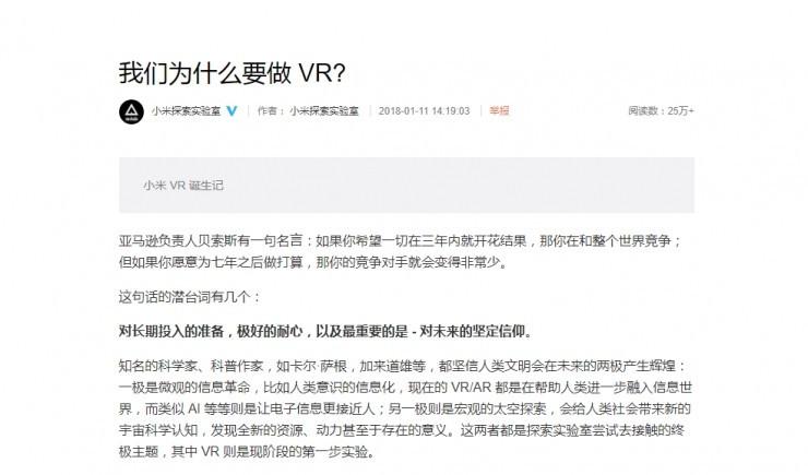 """小米发文《我们为什么要做VR?》,雷军曾提醒""""做好至少熬5年的"""