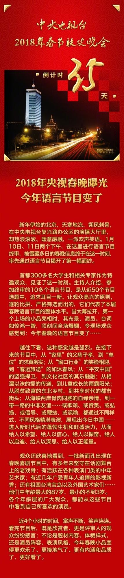 剧透!央视春晚:今年语言节目变了  郭冬临现身秦海璐与孙涛搭档