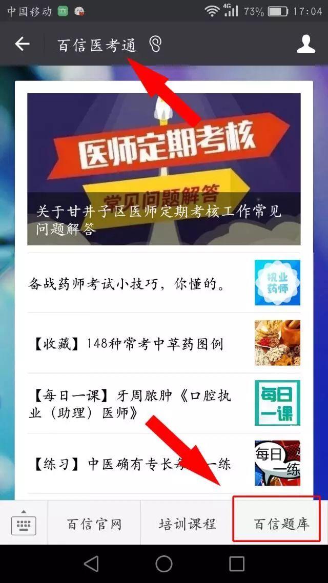 1, 打开公众号菜单栏下载app,并安装图片