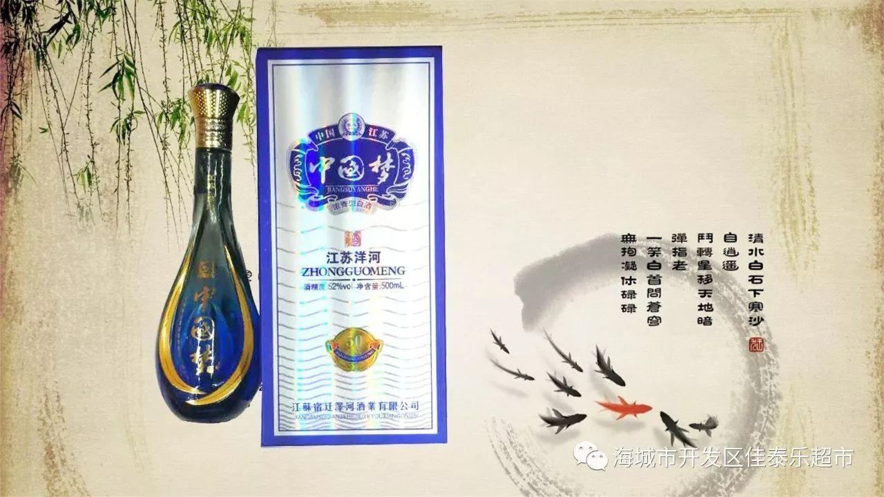苏庆中国梦白酒