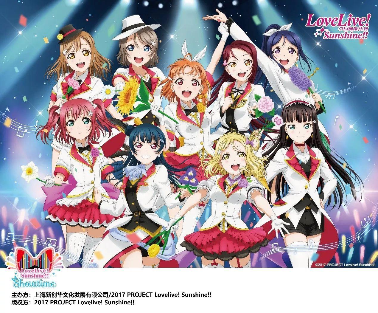 Love Live! Sunshine!!来了!———Love Live! Sunshine!! Showtime企划展开幕仪式-ANICOGA