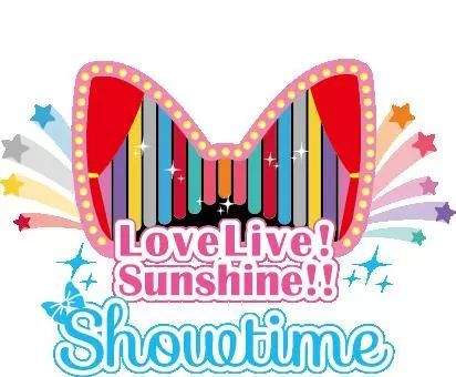 Love Live! Sunshine!!来了!———Love Live! Sunshine!! Showtime企划展开幕仪式-ANICOGA