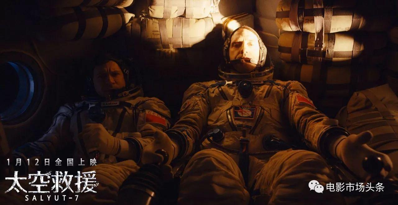 俄罗斯太空片冲击好莱坞