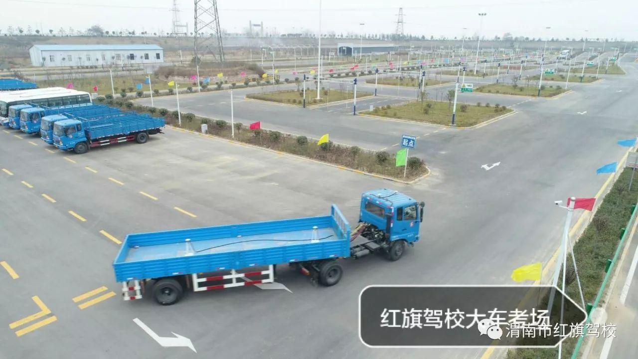 考�z-a:+�_好消息!渭南市大中型客货车科目二考场正式开考