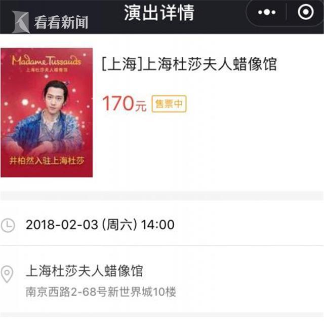 """上海杜莎2018年首款网红蜡像将亮相 再现《捉妖记2》""""胡巴母子"""""""