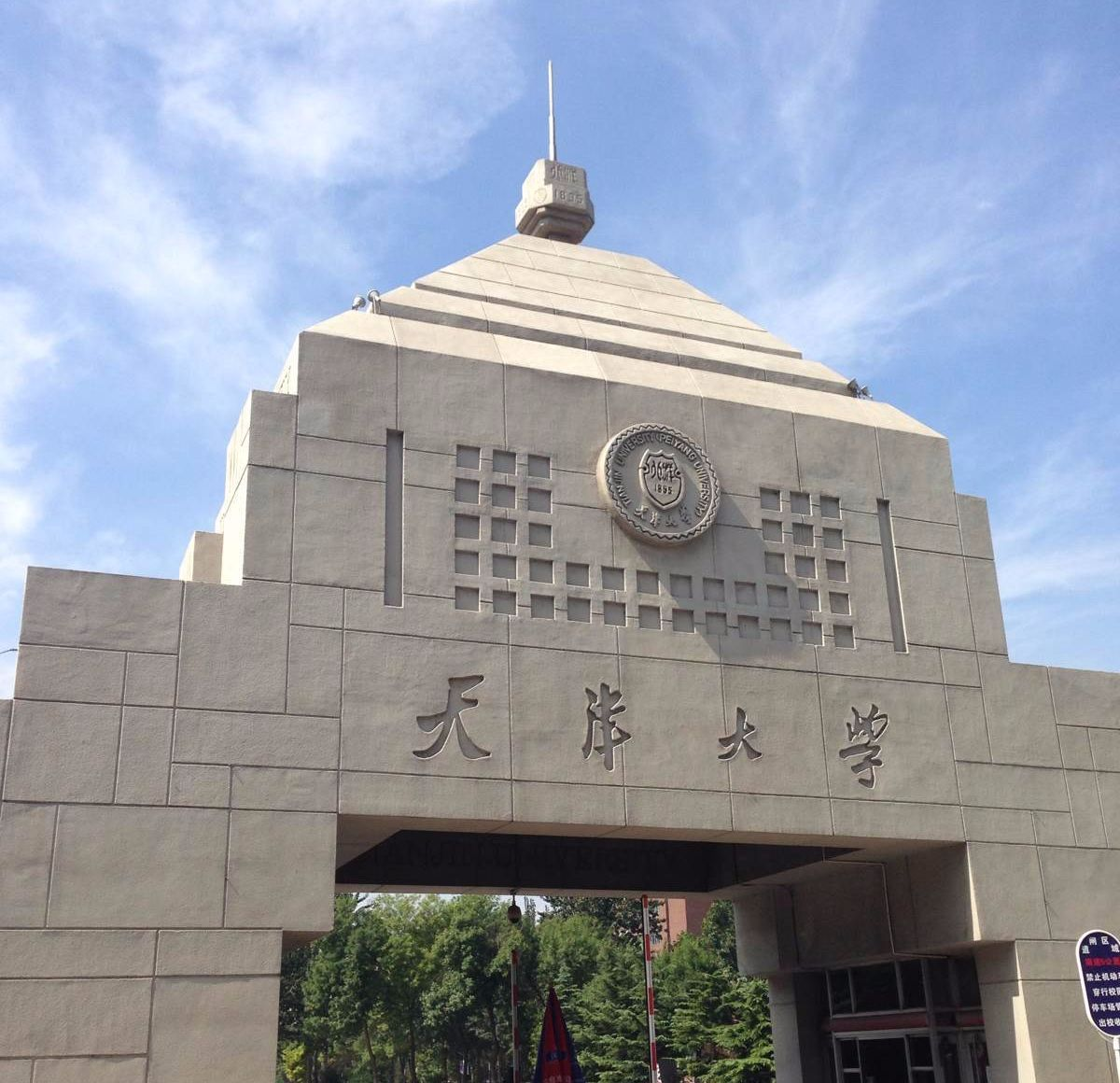 中国最低调的10所超强大学! 很值得上! 附各校录取线与自招须知
