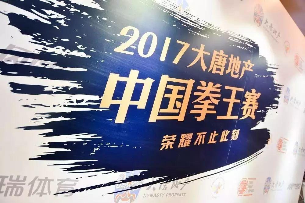 【大咖说】专业体育媒体眼中的中国拳王赛是什么样的?