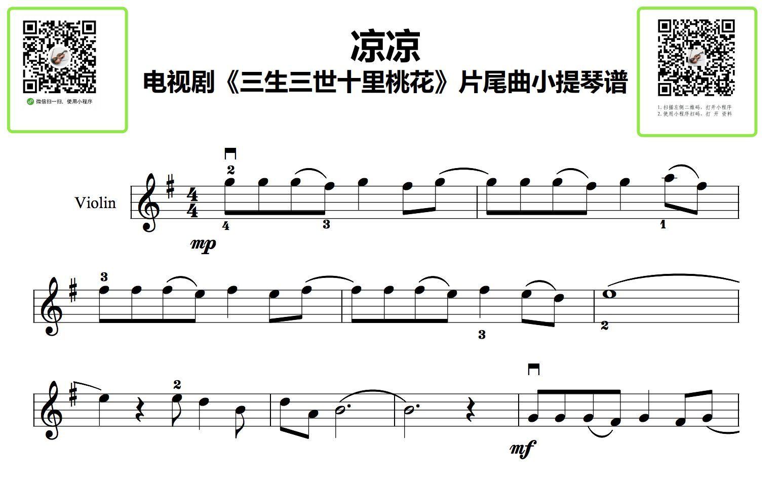 小小家曲谱_小小竹排古筝曲谱