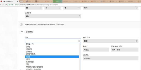 """24家外国航空公司官网仍将香港、澳门、台湾列为""""国家"""""""