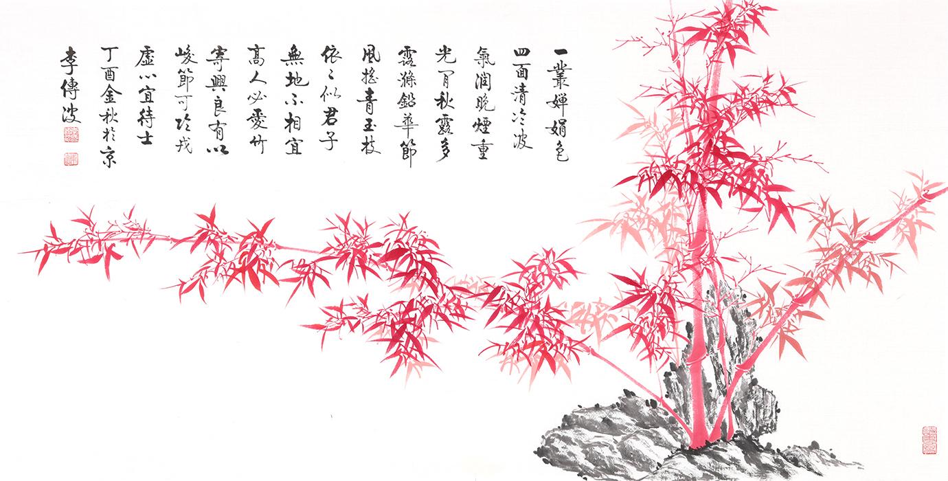 书画家李传波国画竹子系列 收藏价值有目共睹图片