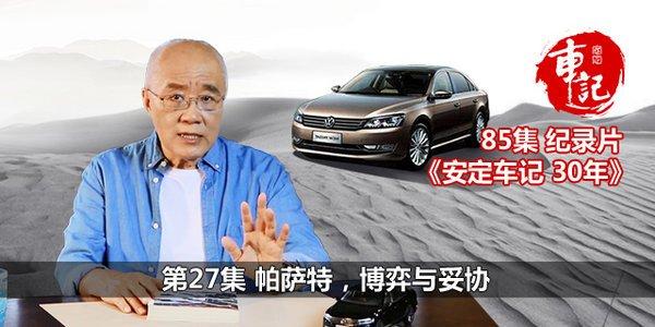 安定车记30年第27集:帕萨特博弈与妥协_北京赛车彩票