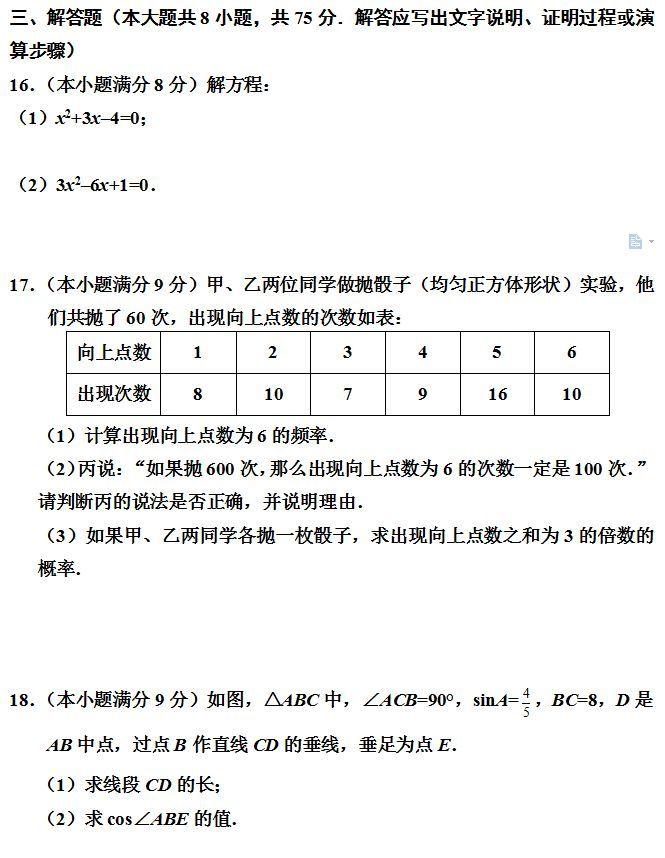 北师大版丨初三数学期末真题卷(附答案+电子版